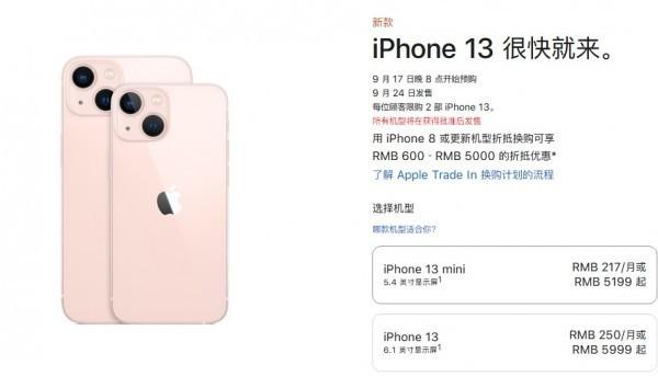 iphone13怎么预定1