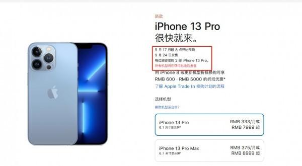 iphone13怎么预定2