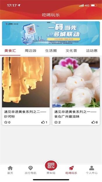 广州地铁app官方版下载