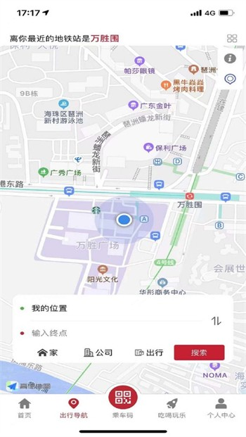 广州地铁app下载