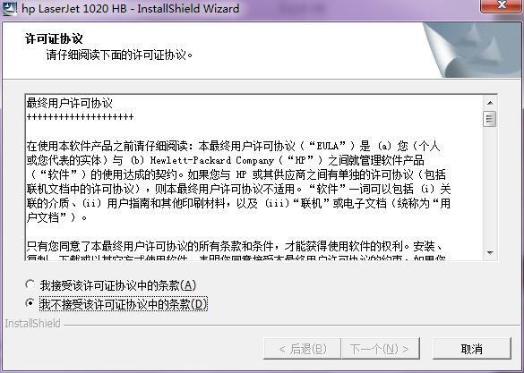 惠普1020打印机驱动官方下载安装