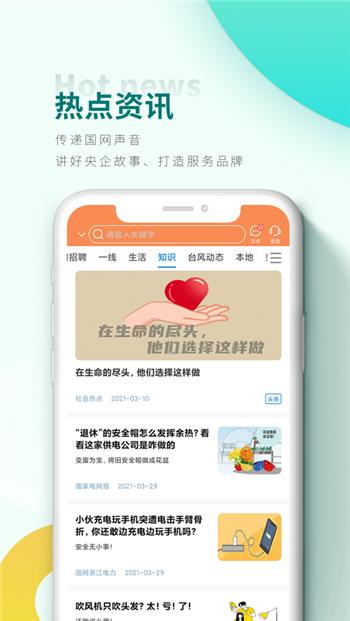 网上国网下载苹果ios版