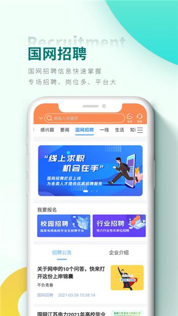 网上国网苹果版下载安装