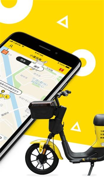 小遛共享单app下载安装最新版