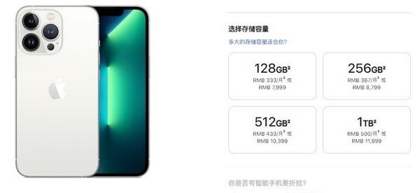 iphone13系列运行内存是多少G3