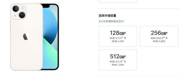 iphone13系列运行内存是多少G1
