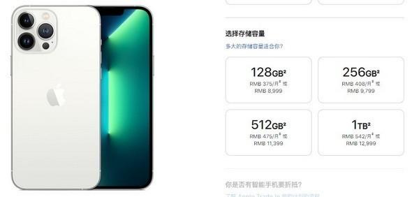 iphone13系列运行内存是多少G4