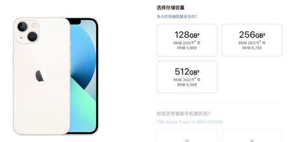 iphone13系列运行内存是多少G2