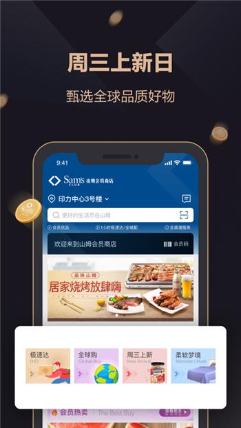 山姆会员商店app苹果版下载