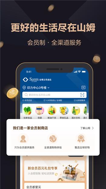 山姆会员商店app苹果版下载安装