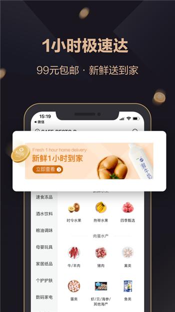 山姆会员商店app下载苹果ios版