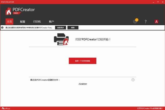 pdfcreator中文版下载安装