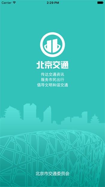 北京交通app官方下载