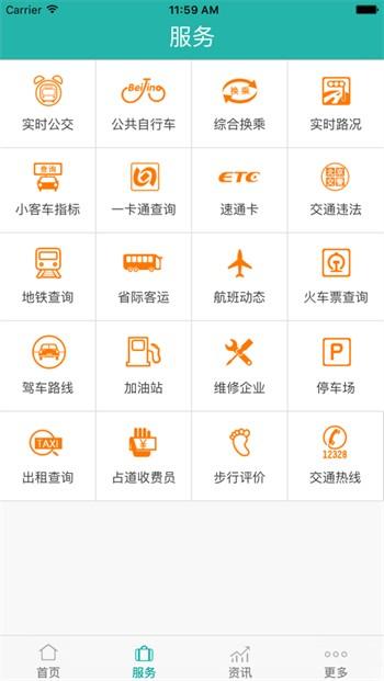 北京交通app下载安装官方版