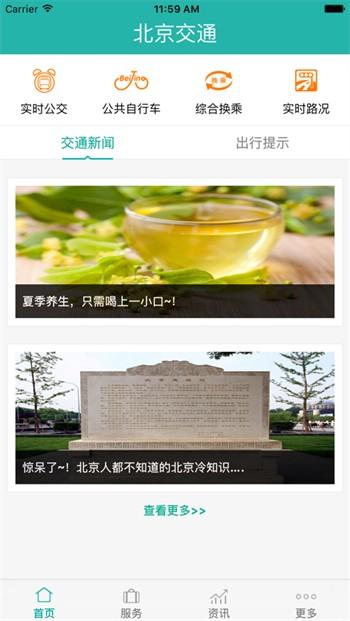 北京交通安卓最新版下载