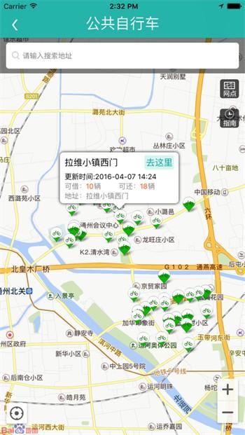 北京交通下载