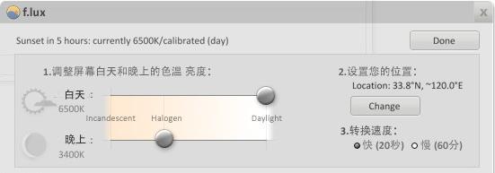 f.lux下载官方中文版