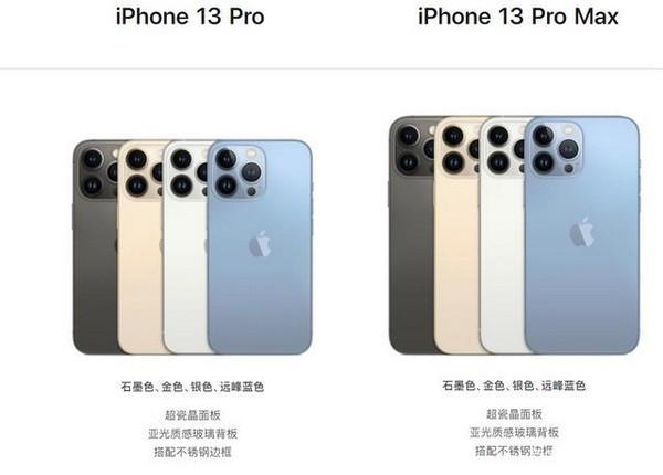 iphone13系列哪个好2