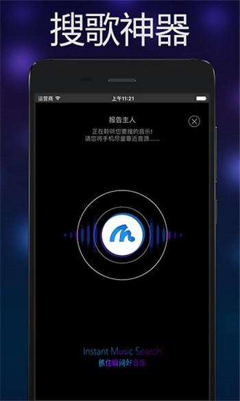 音乐雷达下载手机版