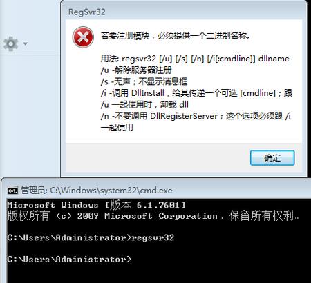 regsvr32.exe官方下载安装