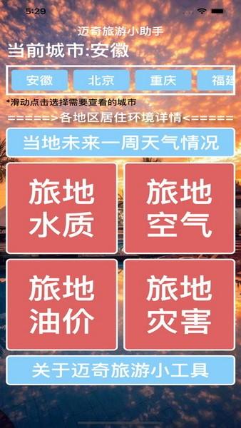 迈奇旅游小工具app官方下载最新版