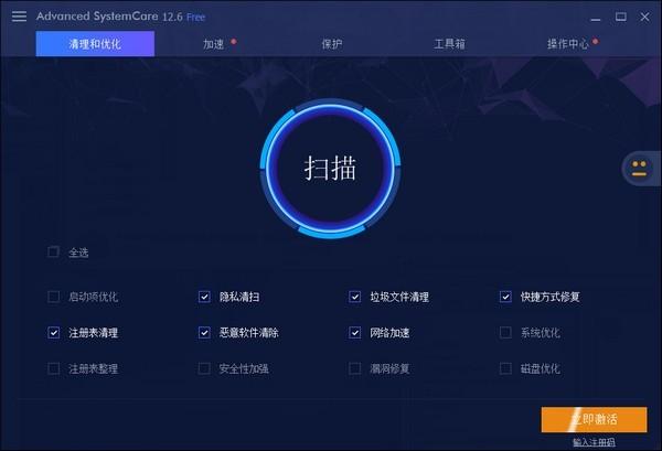 advanced systemcare中文版下载安装
