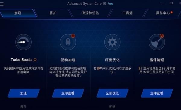 advanced systemcare中文版下载免费版