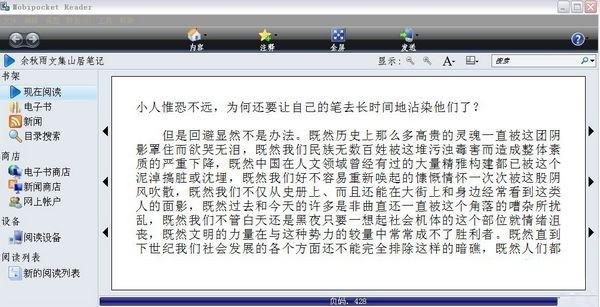 mobipocket reader电脑版下载安装