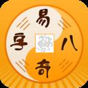 易奇八字算命app官方版