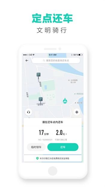 滴滴青桔单车app下载