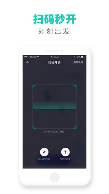 滴滴青桔单车app下载官方版