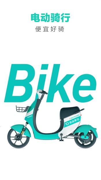 青桔单车app官方下载安装