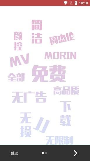 魔音morin下载官方手机版