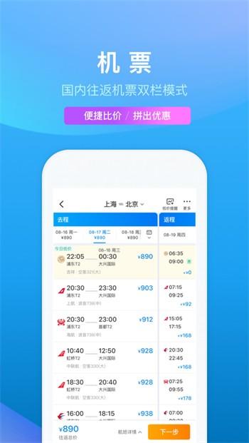 携程旅行苹果版下载免费版