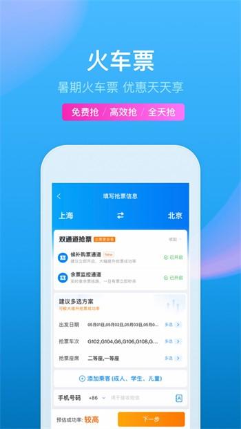 携程旅行苹果版ios免费下载安装