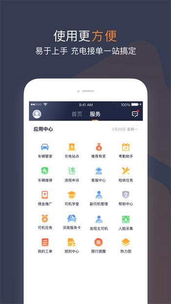 t3车主app下载