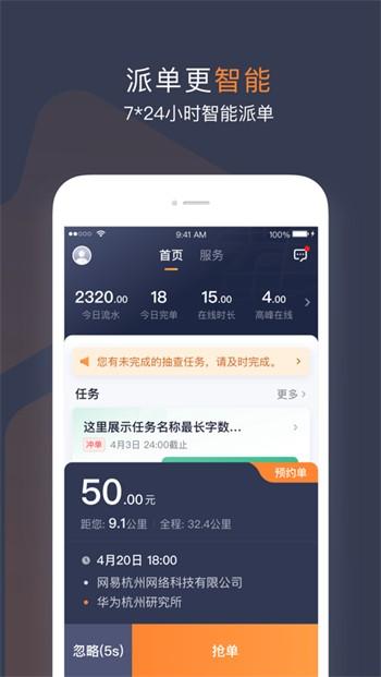 t3车主app最新版下载司机端