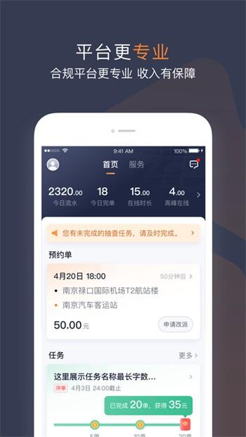 t3车主app下载司机端最新版下载