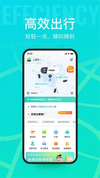 享道出行app下载安卓版