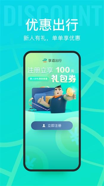 享道出行app下载