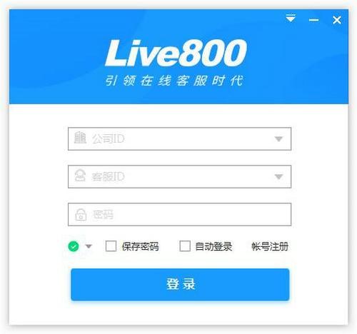 live800官方下载安装