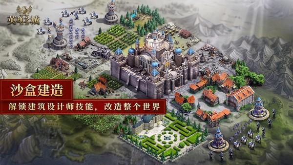 英雄之城2手游下载官方版