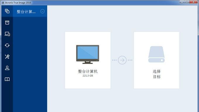 acronis true image下载中文版