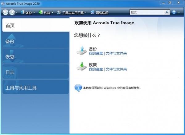 acronis true image下载官方中文版