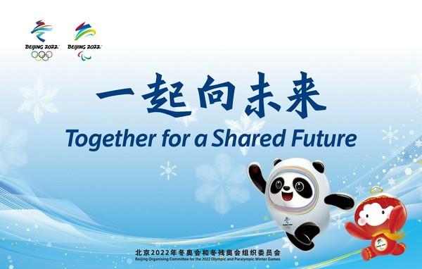 北京冬奥会直播在哪看?2021北京冬奥会直播在线观看地址平台
