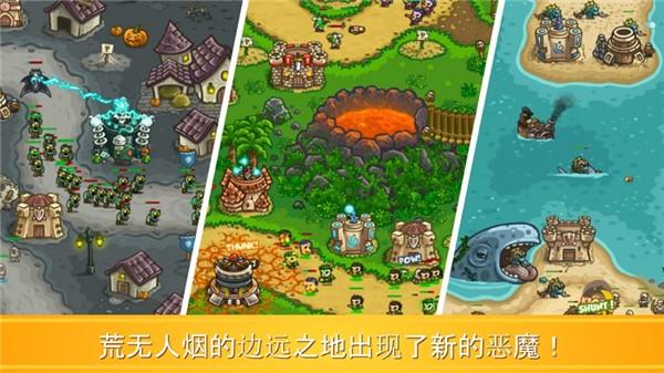 王国保卫战前线下载中文版