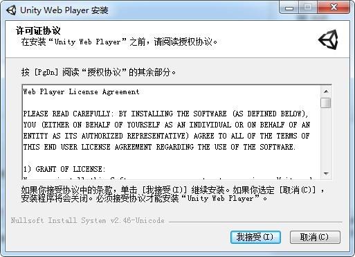 unity web player下载官方免费版