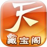 天下3藏宝阁app新版