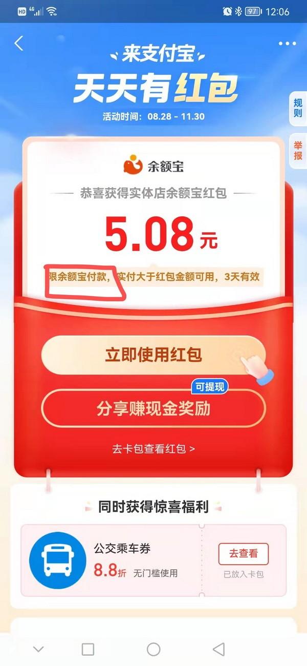 支付宝扫码领红包二维码在哪开通?2021支付宝扫码领红包怎么用?3