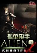 孤胆枪手2中文版